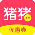 猪猪优惠券app V1.3