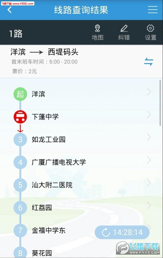 汕头公交2017新版本截图0