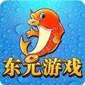 东元游戏app