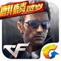 cf手游2017元宵节官方最新版