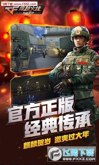 cf手游2017元宵节官方最新版截图2