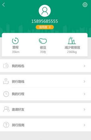 100bike appV1.0官方手机版截图2
