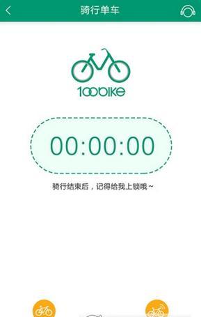 100bike appV1.0官方手机版截图1