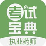 执业药师考试宝典 for Android4.25