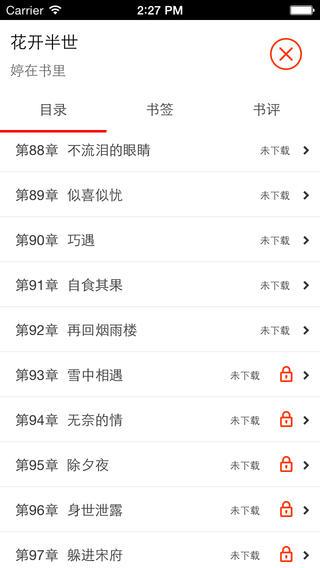 17k小说网作者登录appV5.1.2官方版截图0