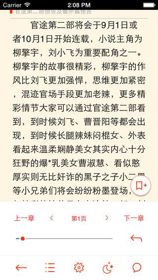 17k小说网作者登录appV5.1.2官方版截图2