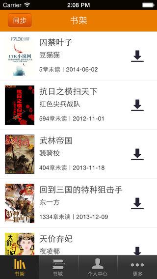 17k小说网作者登录appV5.1.2官方版截图4