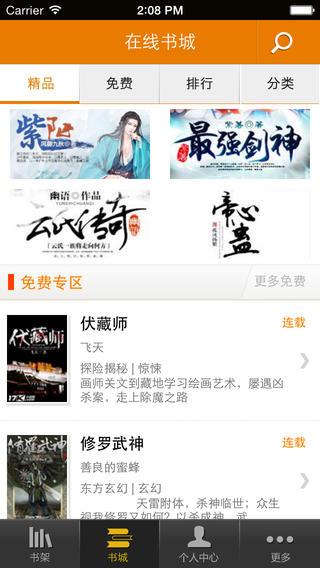 17k小说网作者登录appV5.1.2官方版截图3