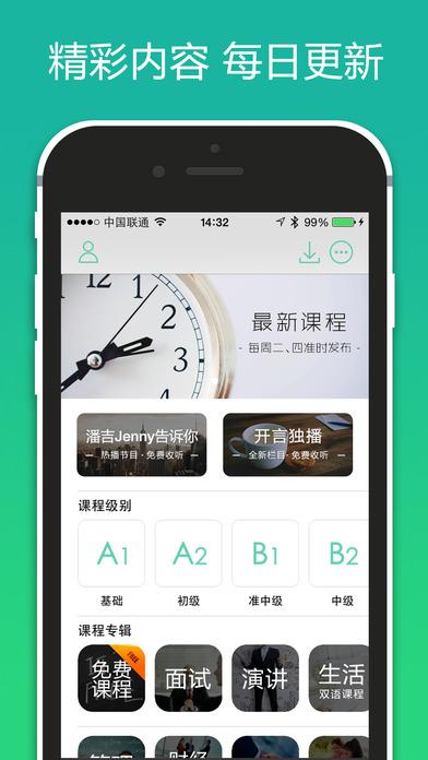 开言英语会员破解版appV1.0.8手机版截图2
