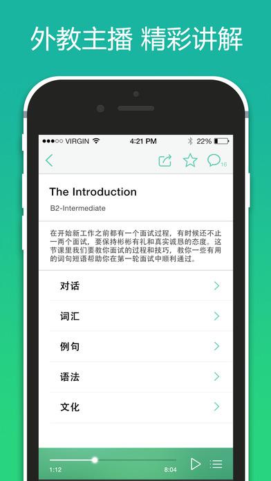 开言英语会员破解版appV1.0.8手机版截图3