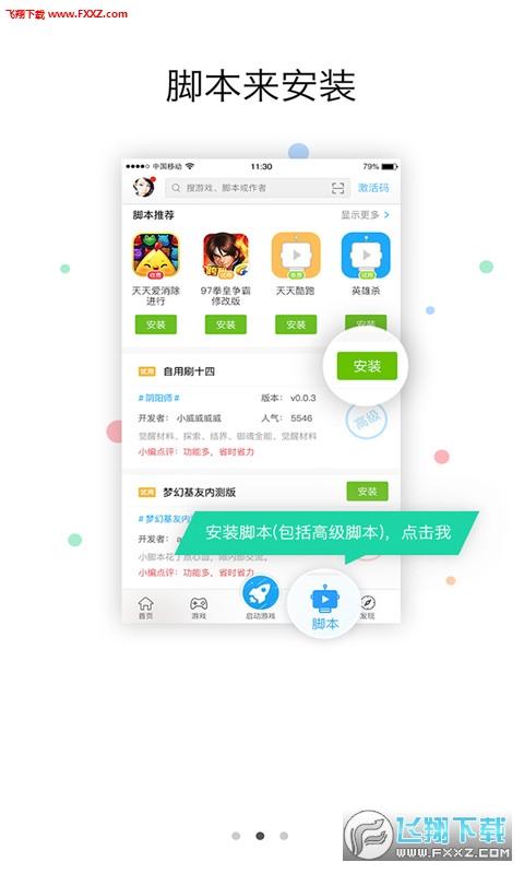 叉叉助手app最新版V4.1.1截图0