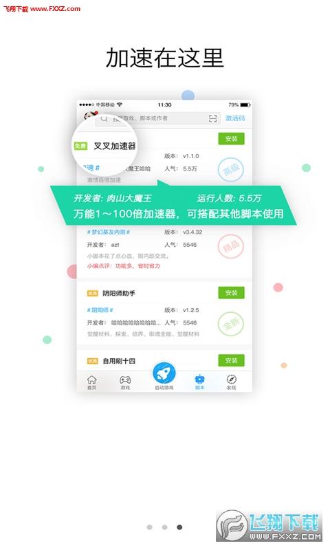 叉叉助手app最新版V4.1.1截图1