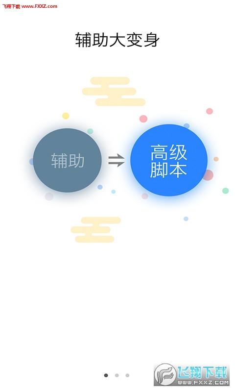叉叉助手app最新版V4.1.1截图3