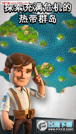 海岛奇兵无限钻石破解版37.125截图0