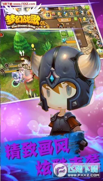 梦幻战歌OL无限钻石修改版截图2