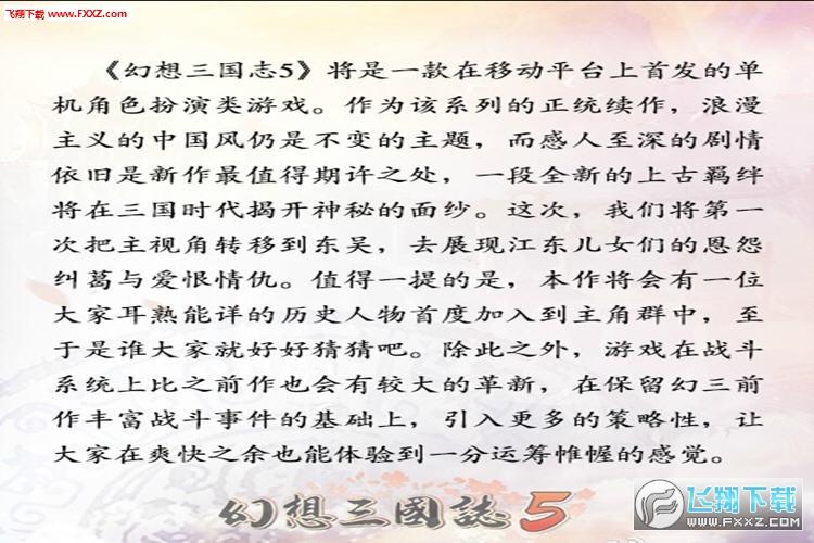 幻想三国志5截图4