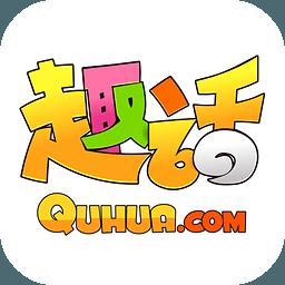 趣话在线漫画appv1.6 安卓版