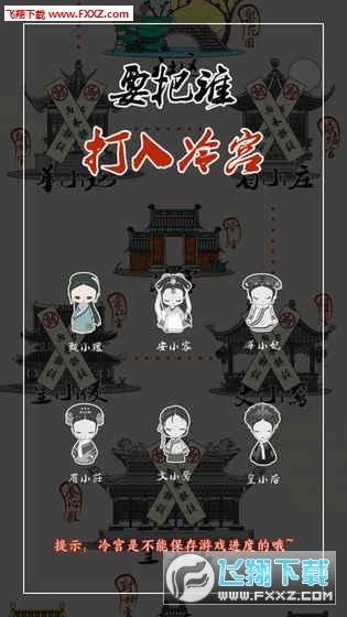 清宫Q传安卓最新破解版2.0.13.2截图0