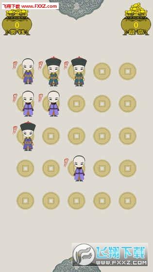 清宫Q传安卓最新破解版2.0.13.2截图3