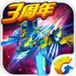 雷霆战机周年庆无限子弹版 1.00.336
