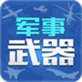 军事武器app官网版