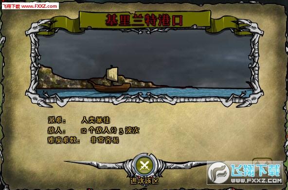 亡灵王座截图2