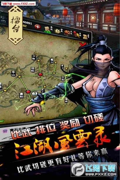 江湖风云录手游官网最新版4.48截图3