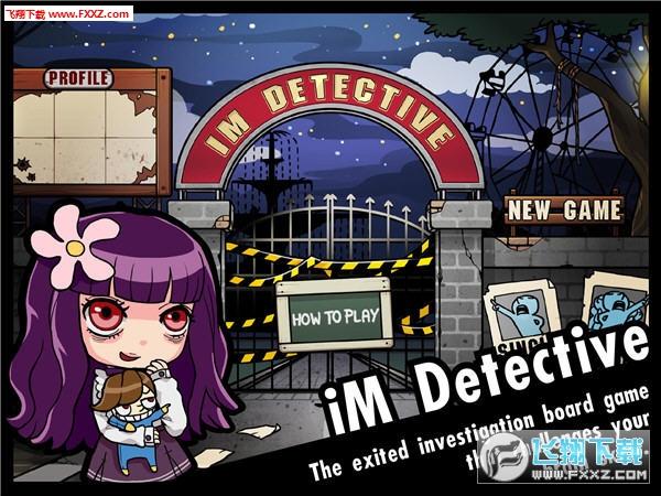 iM侦探官网版截图1