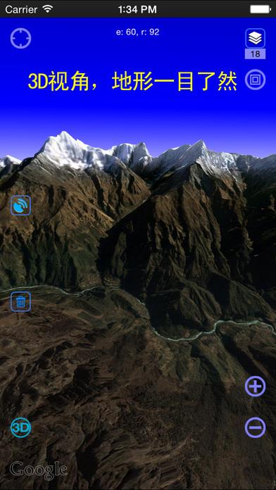 奥维互动地图破解版v6.4.0安卓最新版截图1