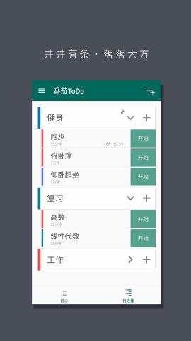 番茄ToDo app7.4.0截图0