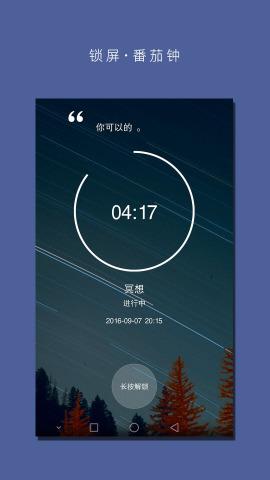 番茄ToDo app7.4.0截图2