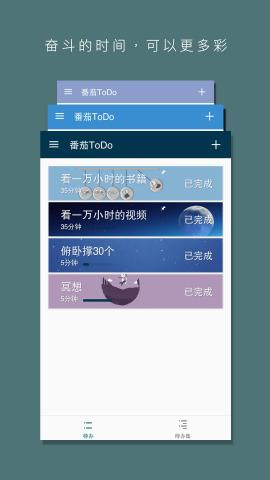 番茄ToDo app7.4.0截图3