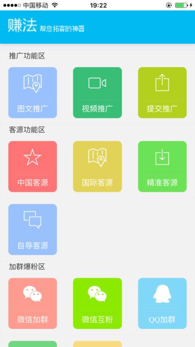 赚法激活码激活appV1.0官网手机版截图3