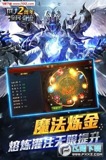 全民奇迹MU手游周年庆版12.0.0截图1