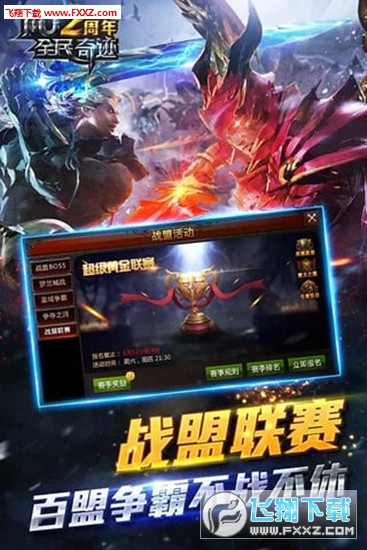 全民奇迹MU手游周年庆版12.0.0截图3