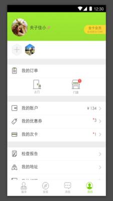 爪爪宠物appv3.0.2 安卓版截图0