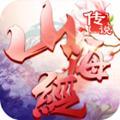 山海经传说安卓版官网 v1.0