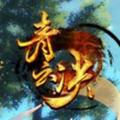 青云决安卓版 1.0