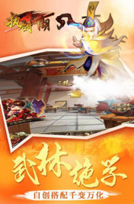 执剑江湖安卓版1.0截图2
