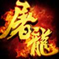屠龙战官方正式版