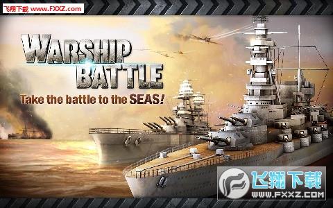 炮艇战:3D战舰手游无限金币版2.2.8截图0
