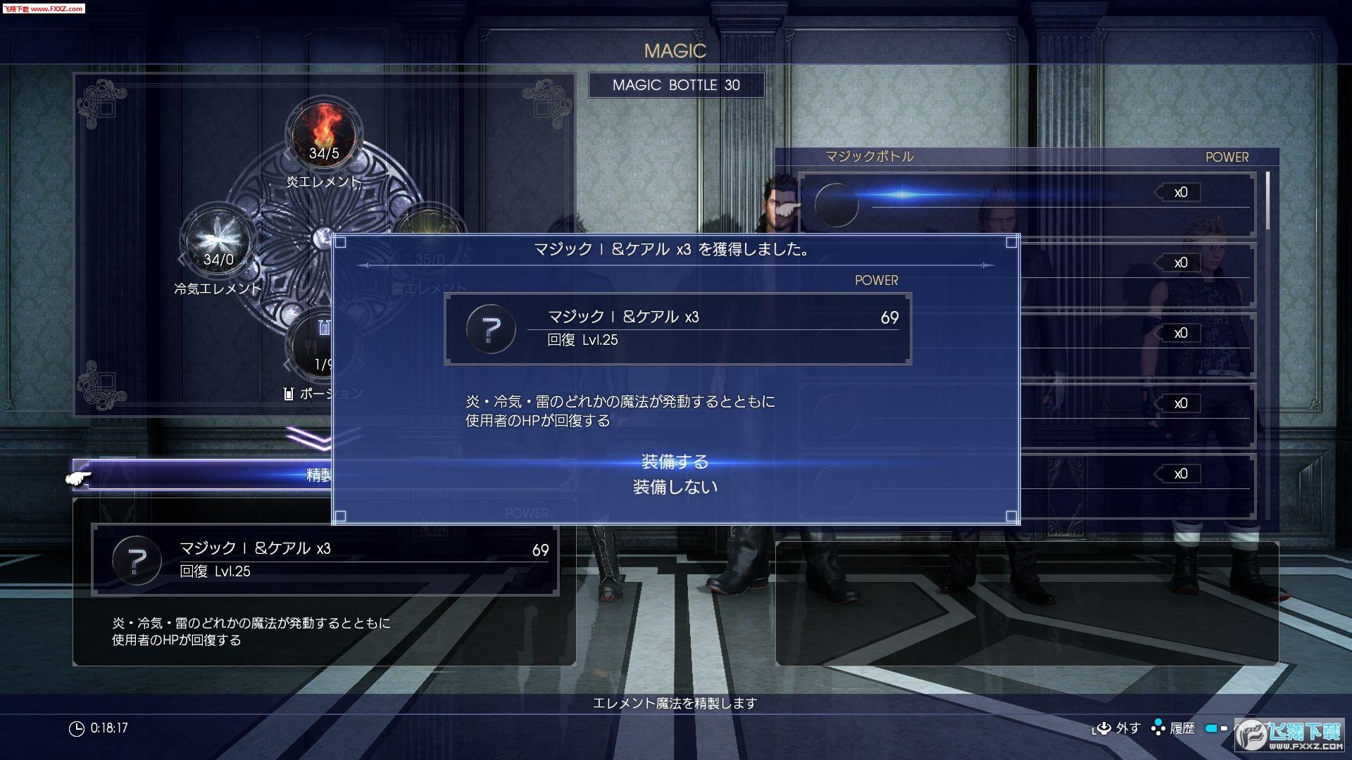 最终幻想15 Final Fantasy XV截图3