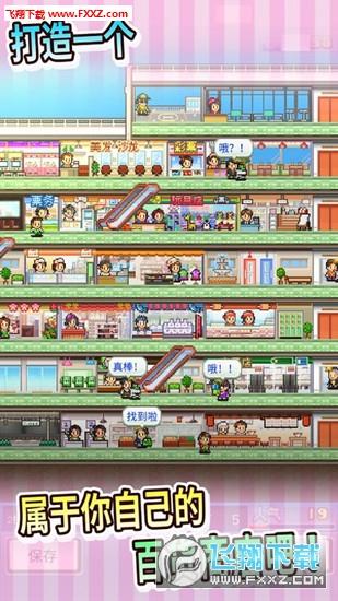 百货商场物语中文破解版2.0.2截图0