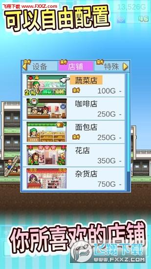 百货商场物语中文破解版2.0.2截图2