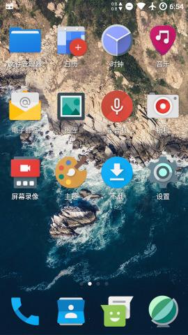 轻桌面app最新版截图0