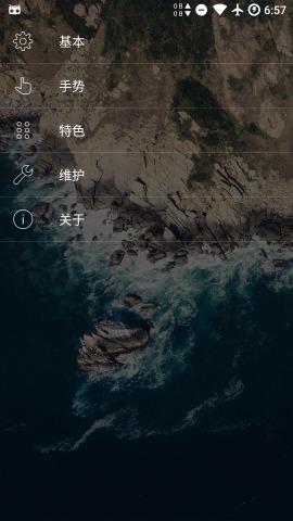 轻桌面app最新版截图4