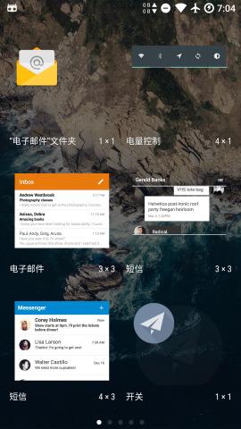 轻桌面app官网版V1.0截图3