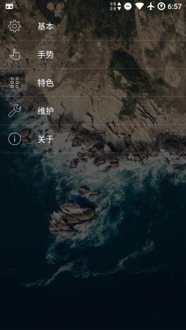 轻桌面app官网版V1.0截图4
