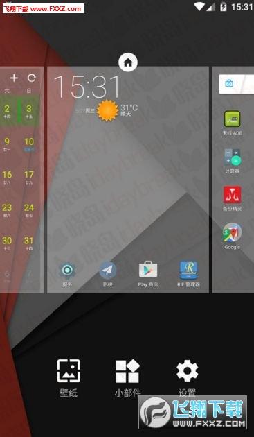 Nova启动器高级破解版v5.1安卓版截图1