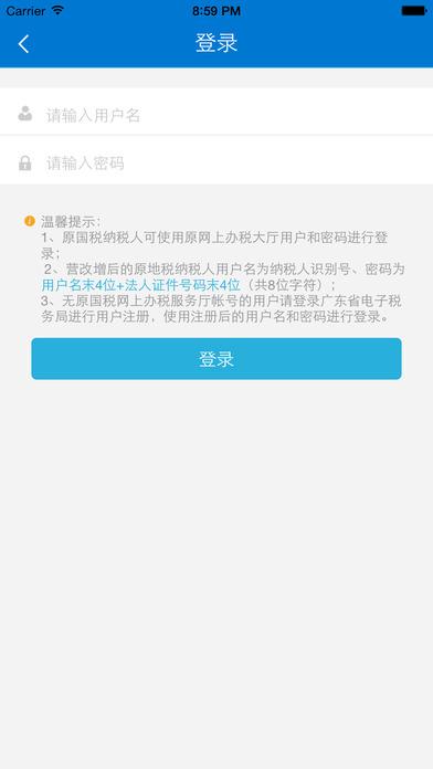 广东省电子税务局appV1.12手机版截图0